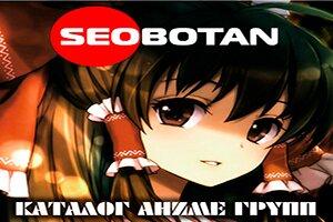 Seobotan